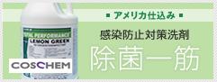 コスケム レモングリーンDD 1ガロン