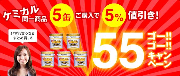 5缶ご購入で5%引き
