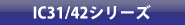 IC31/42シリーズ