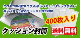 クッション封筒 400枚入り 送料無料