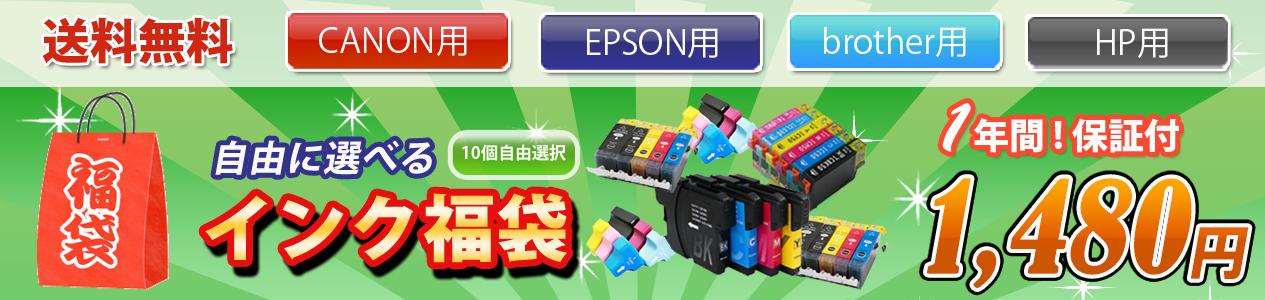 キャノン・エプソン・ブラザー・HP 互換インク送料無料10個自由選択