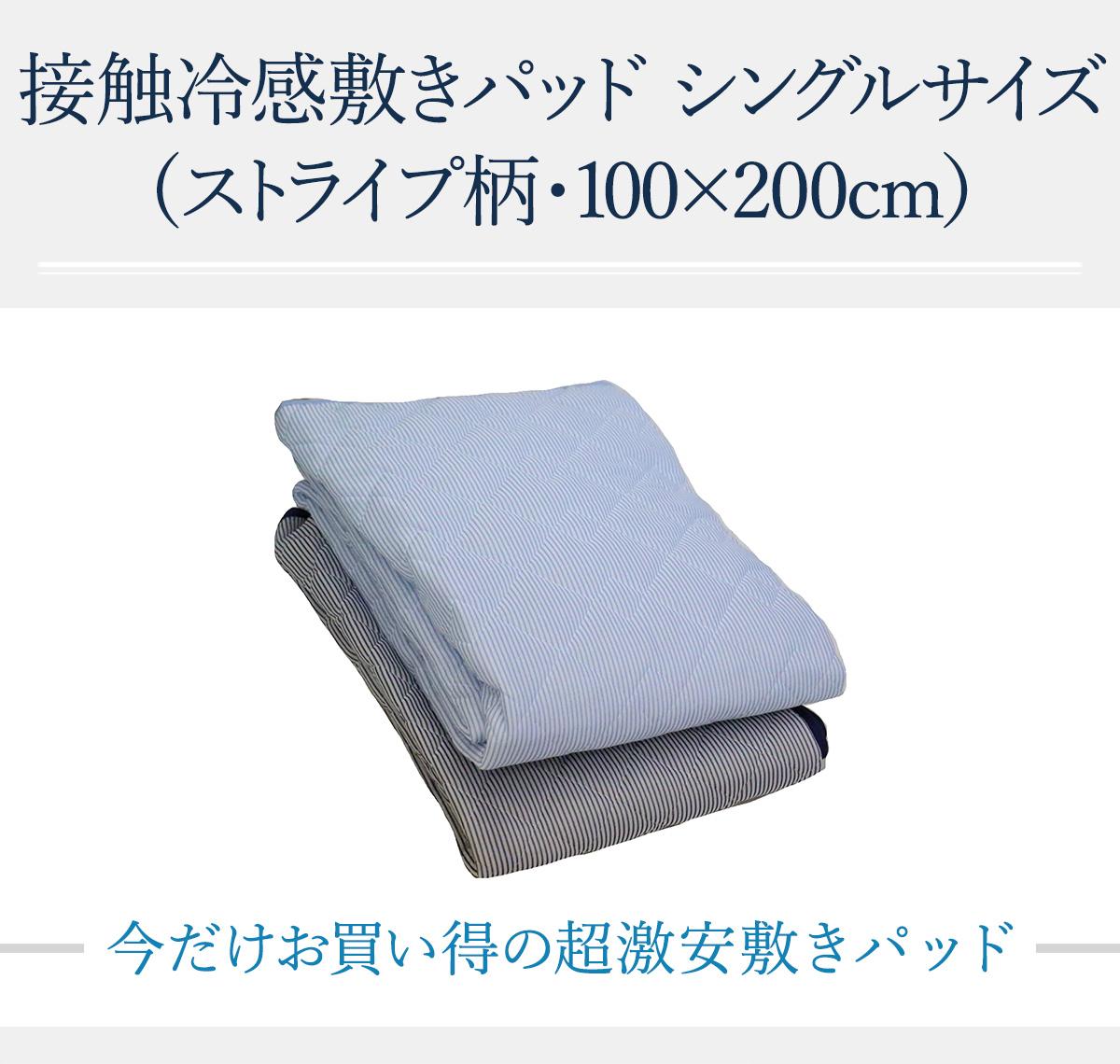 ひんやり 接触冷感 敷きパッド