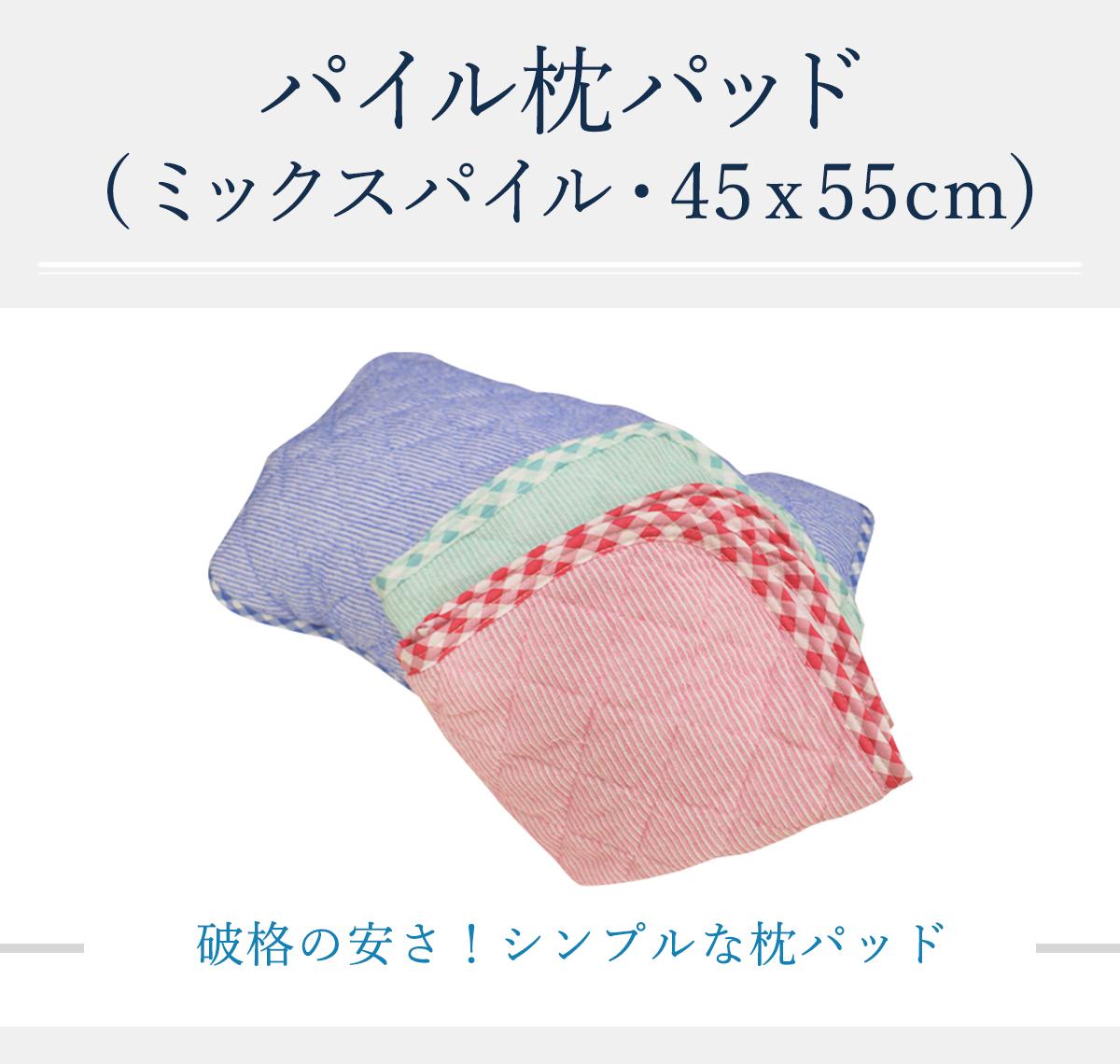 パイル枕パッド (ミックスパイル・ピンク・45x55cm)