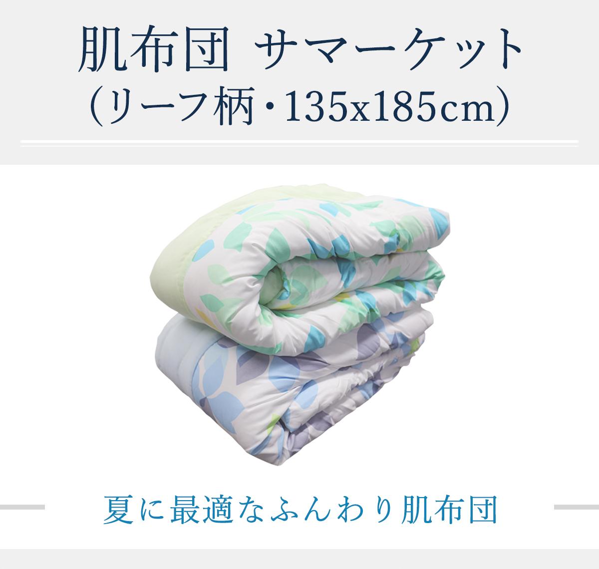 肌布団 サマーケット リーフ柄(135x185cm)