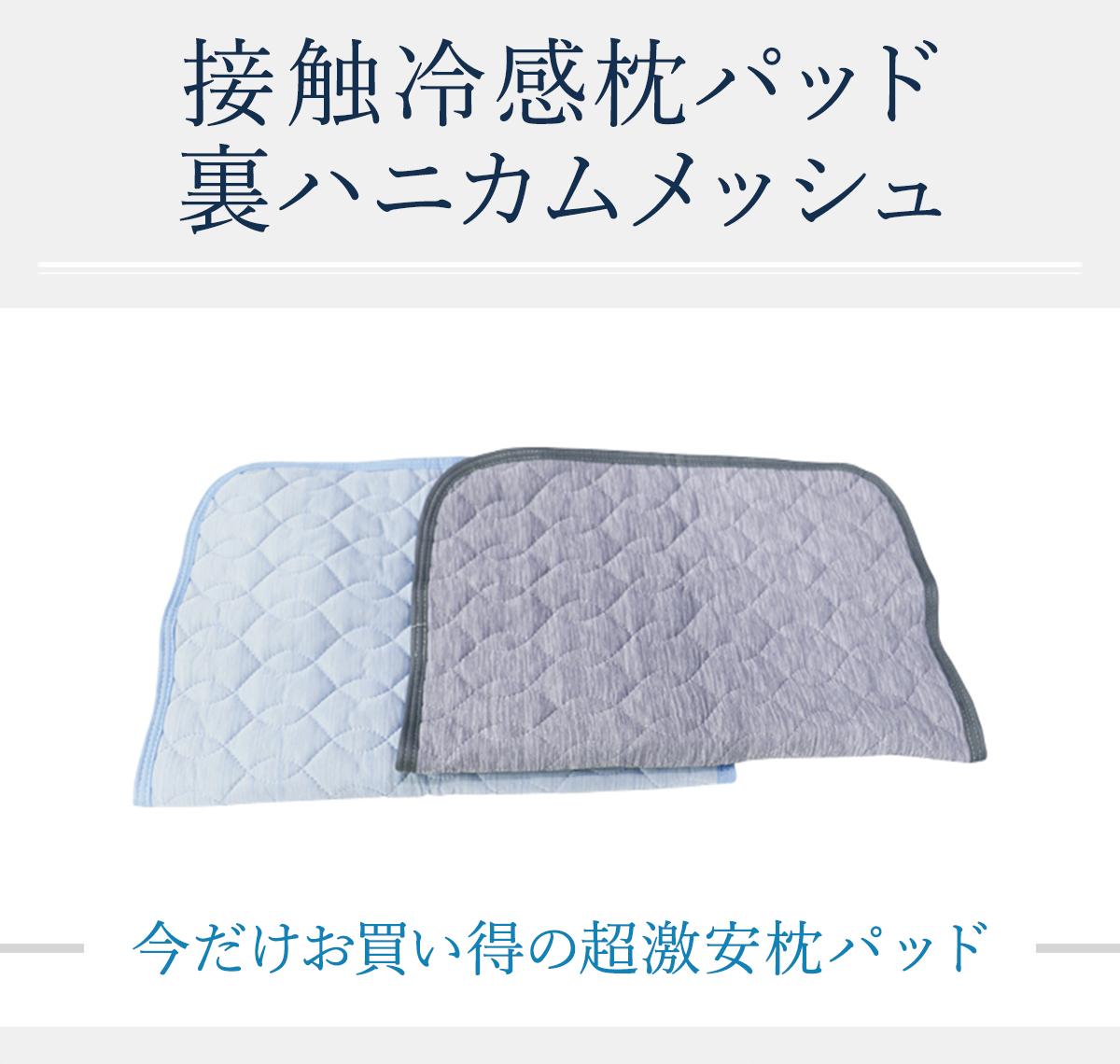 接触冷感枕パッド 裏ハニカムメッシュ (ネイビー・45x55cm)