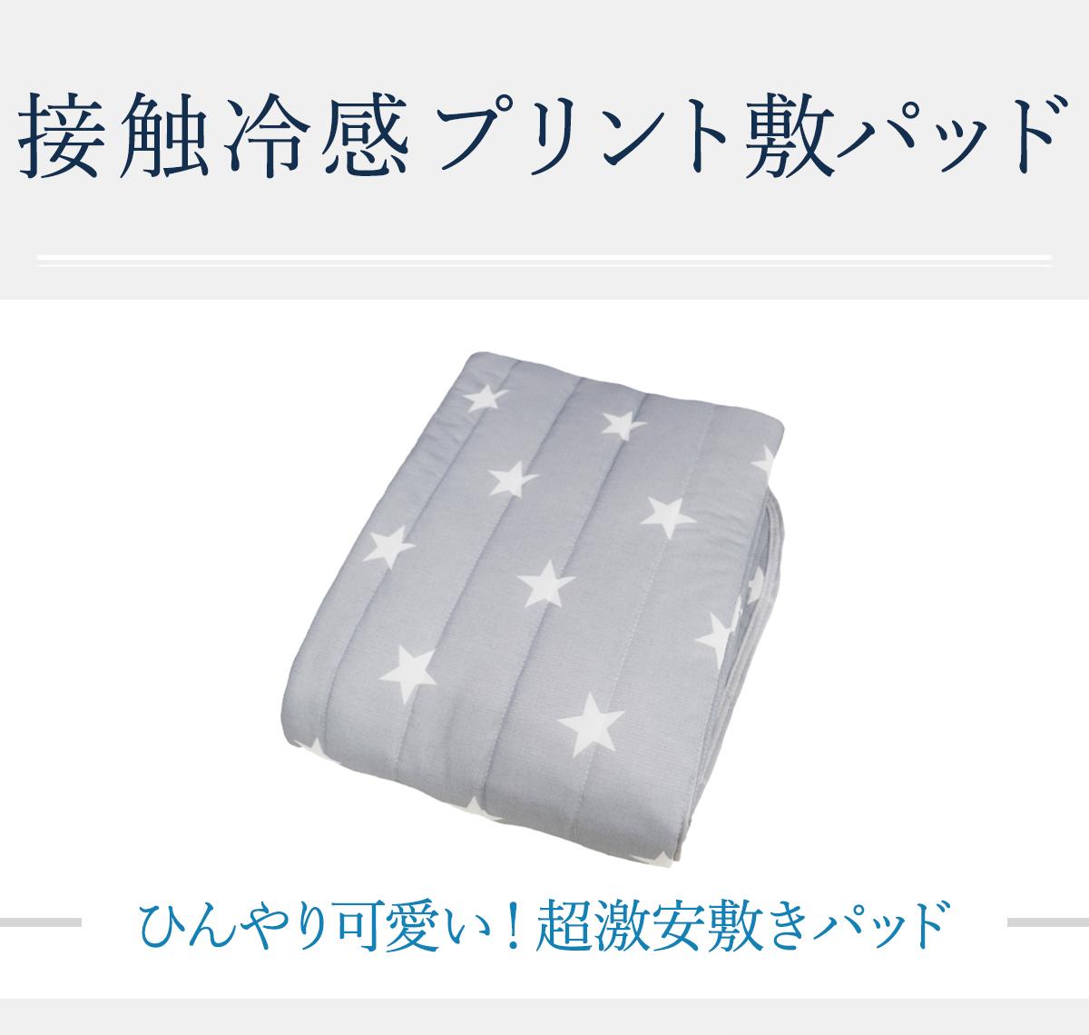 接触冷感プリント敷パッド (ブルー・100x200cm)