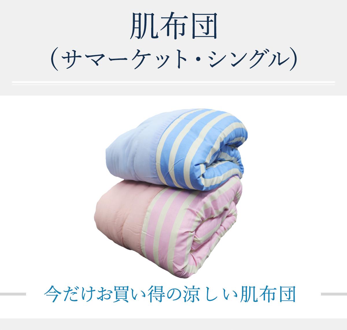 肌布団 サマーケット(135x185cm)