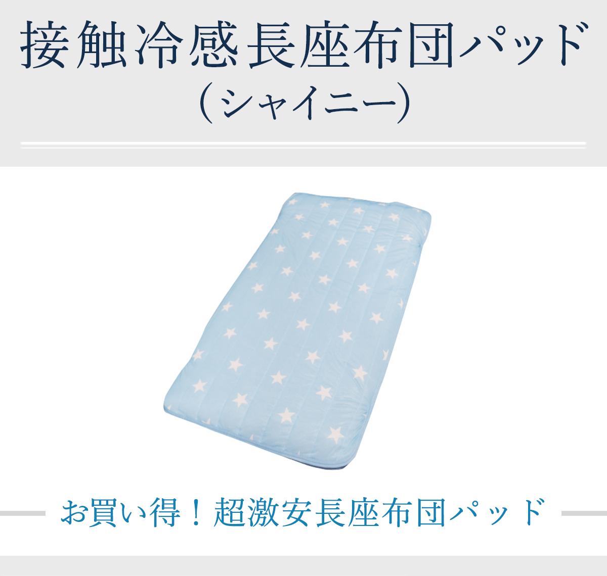 接触冷感 長座布団パッド シャイニー (ブルー・68x120cm)