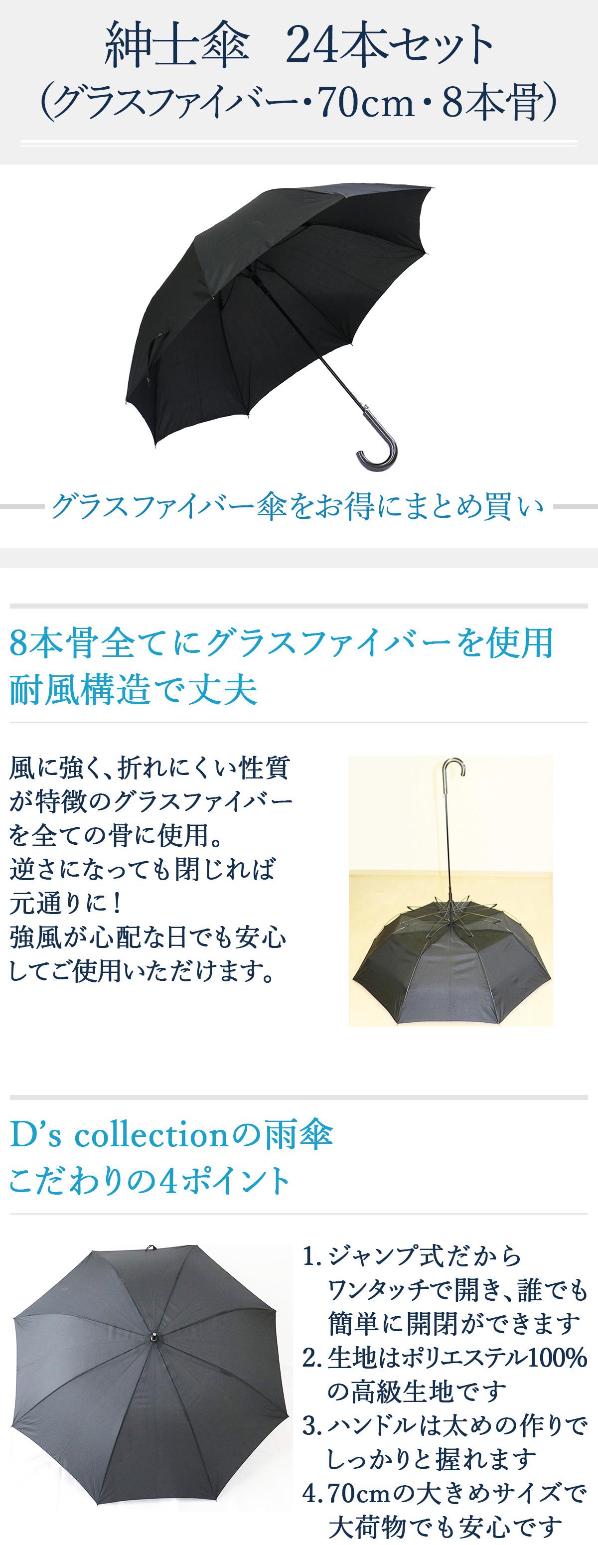 紳士傘 24本セット(グラスファイバー・ブラック・70cm・8本骨) LP