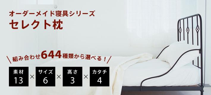 セレクト枕