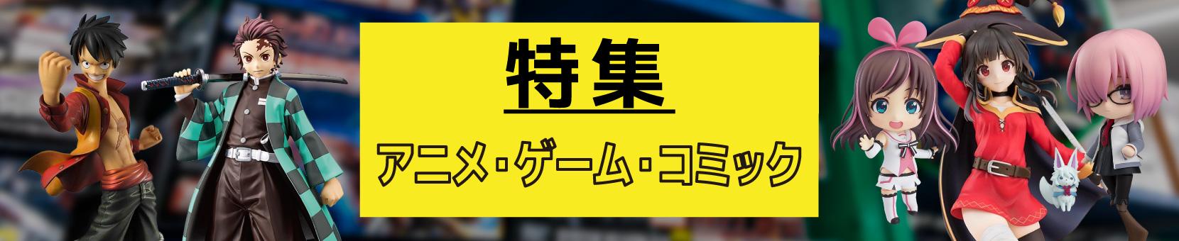 アニメ・ゲーム・コミック フィギュア特集