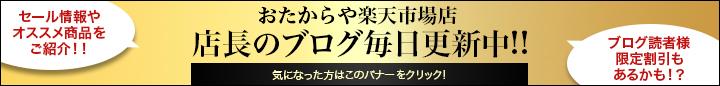 おたからや楽天市場店 店長のブログ毎日更新中!!