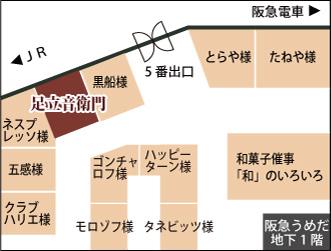 阪急百貨店うめだ本店