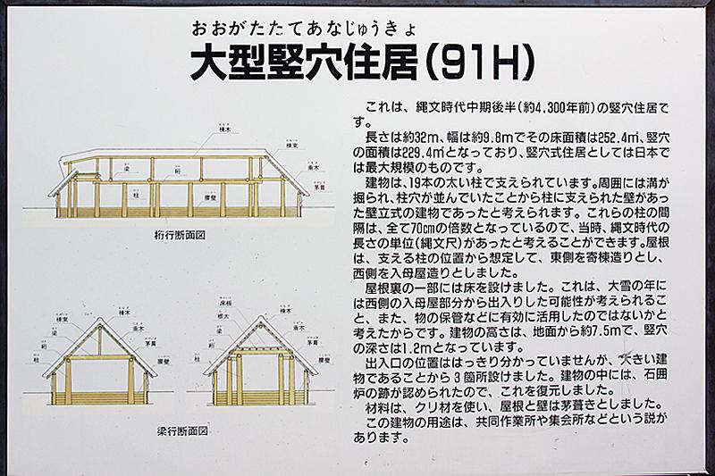 音衛門の栗の木探訪 三内丸山遺跡編