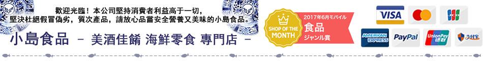 小島食品 美酒佳餚 海鮮零食 專門店