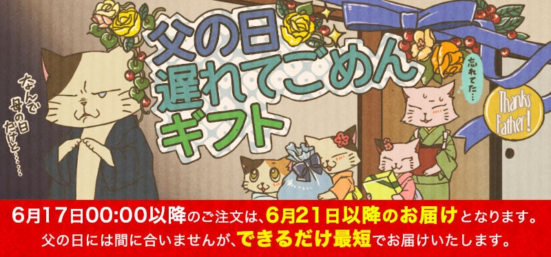 6月14日23:59までのご注文で 6月17日父の日当日 のお届けが可能です。※北海道、東北地方、沖縄、一部地域、及び離島を除いた地域に限ります。