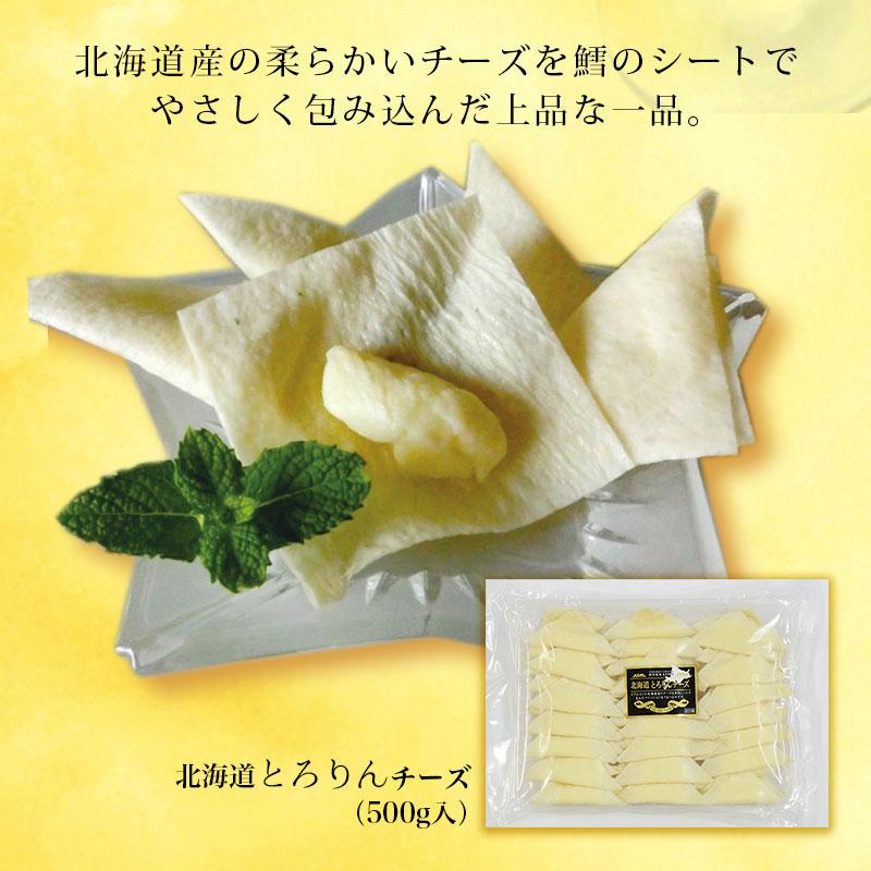 北海道産の柔らかいチーズを鱈のシートで包み込んだ一品。