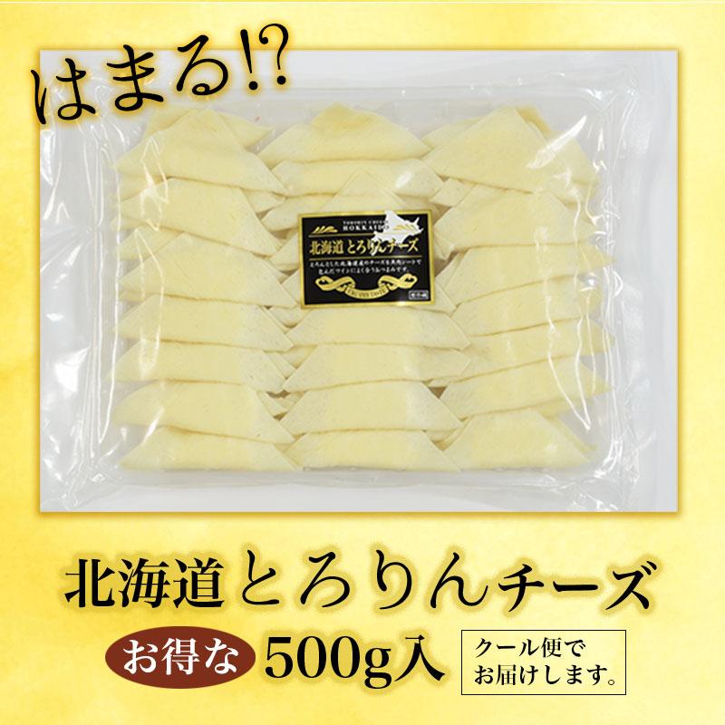 ハマる!?北海道産とろりんチーズお得な500g入 クール便でお届けします。