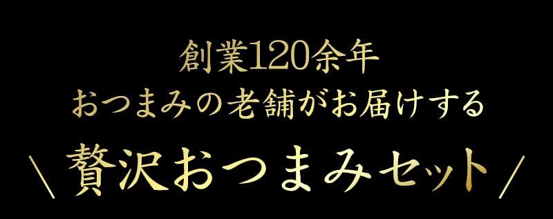 創業110余年、九州最大のおつまみメーカーがお届けする極上おつまみセット。