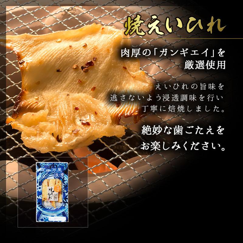 厳選おつまみ・焼えいひれ、肉厚のガンギエイを厳選使用。