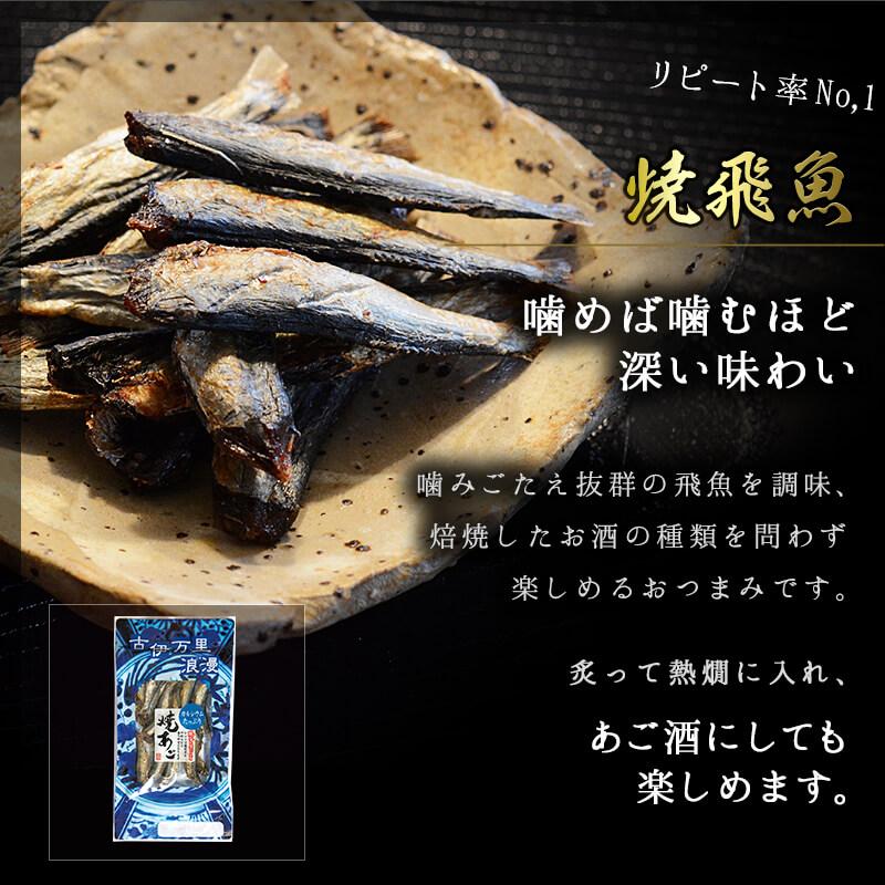 厳選おつまみ・焼飛魚、噛めば噛むほど深い味わい。