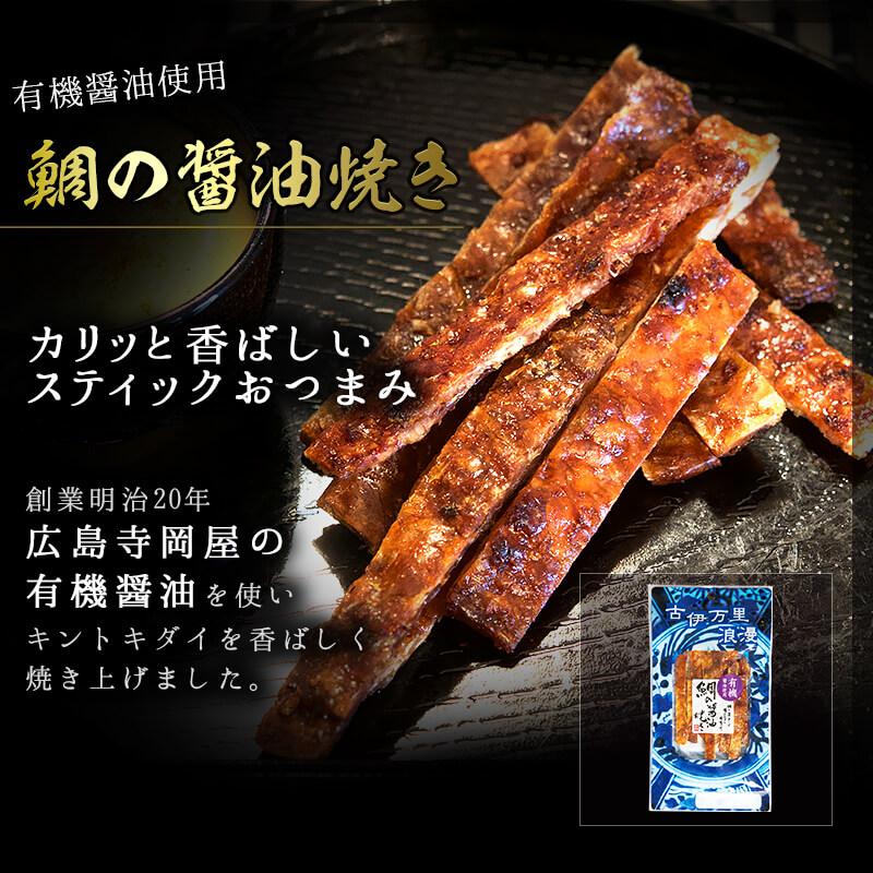 厳選おつまみ・鯛の醤油焼き、広島寺岡屋の有機醤油を使用。