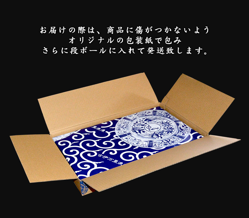 オリジナルの包装紙で包み、段ボールに入れて発送致します。