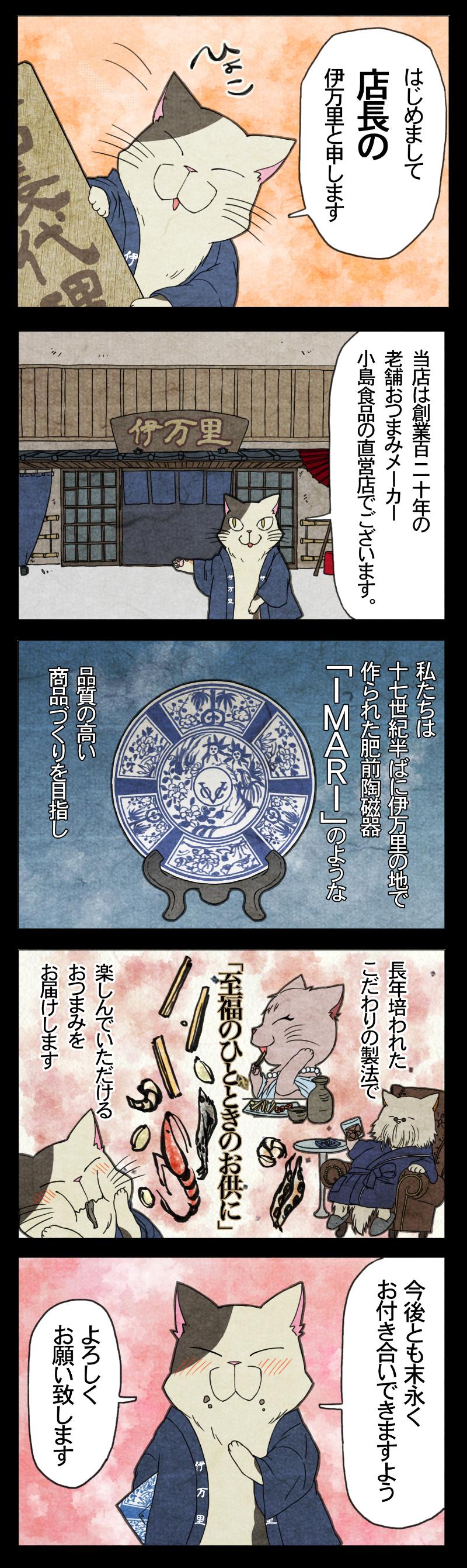 珍味 四コマ 漫画 古伊万里浪慢 店長 猫 おつまみギャラリー伊万里