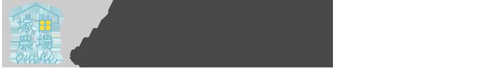 """おうち塚田農場 楽天市場店:おうちで楽しむ「塚田農場」−日本中の""""おうち""""を幸せにしたい。"""