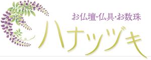 お仏壇・仏具のハナツヅキ