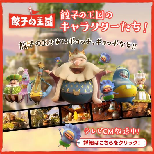 餃子の王国のキャラクターたち