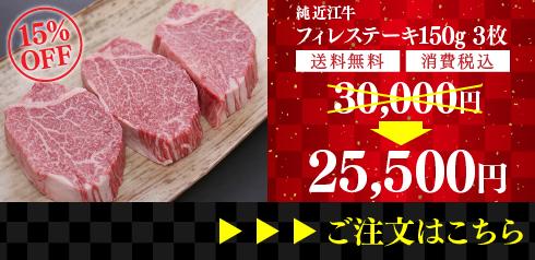 純近江牛 厳選フィレ肉ステーキ