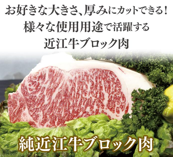 お好きな大きさ、厚みにカットできる!様々な使用用途で活躍する近江牛ブロック肉。純近江牛ブロック肉
