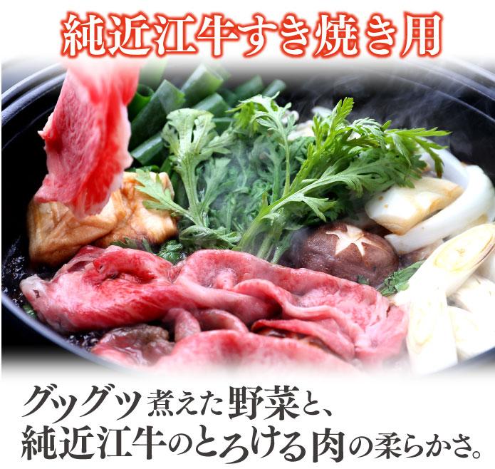 純近江牛すき焼き用もも肉純近江牛すき焼き用もも肉