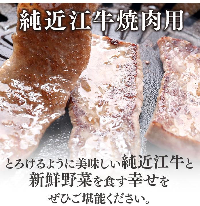純近江牛焼肉用赤身