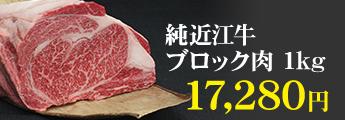 純近江牛ブロック肉 1kg 17,280円