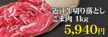 近江牛切り落としこま肉 1kg 4,500円