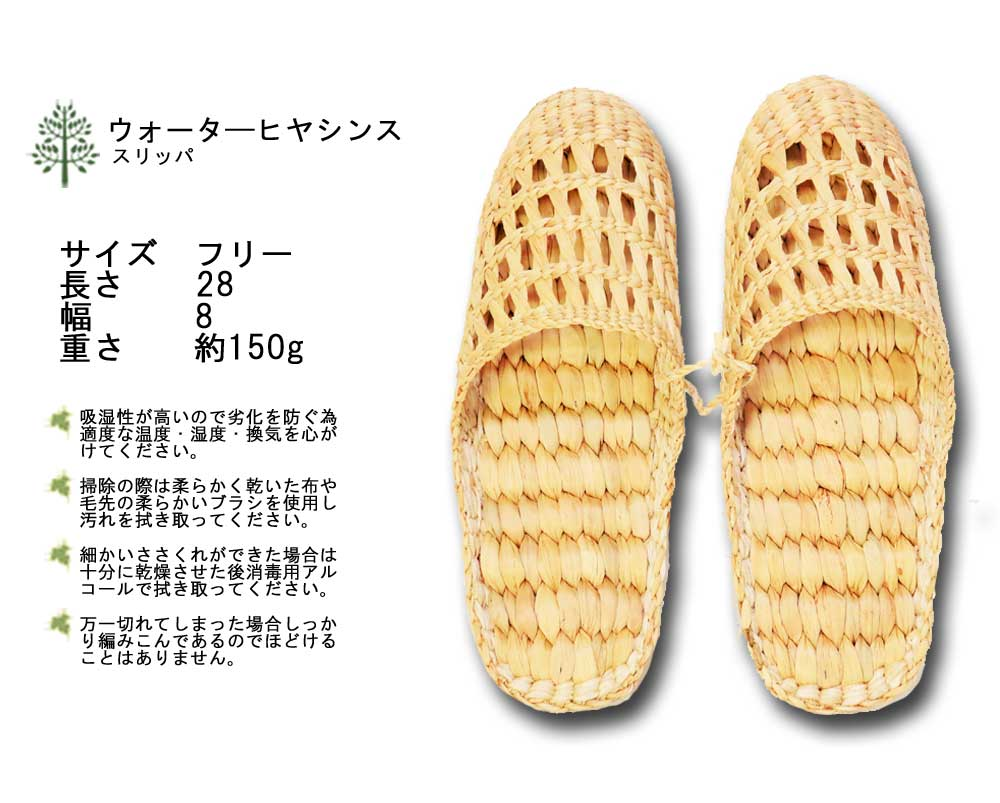 ウォーターヒヤシンス ラタン 籐 家具 かご バスケット バッグ ハンドメイド オリジナル 天然素材 カラー