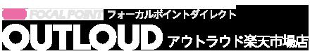 フォーカルポイント直営店 OUTLOUD (アウトラウド)