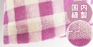 国内縫製のこだわり