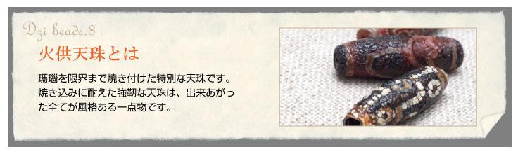 火供天珠とは瑪瑙を限界まで焼き付けた特別な天珠です。焼き込みに耐えた強靭な天珠は、出来あがった全てが風格ある一点物です。/