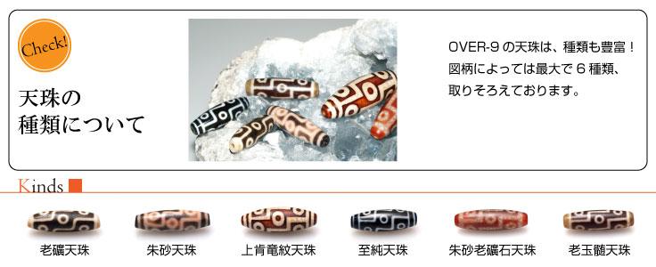 OVER-9のランクについて:OVER-9の天珠は、種類も豊富!最大で6種類、取りそろえております。/