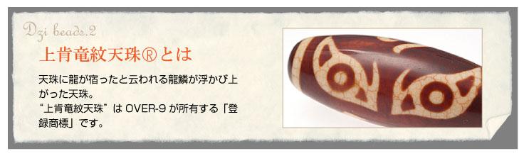"""上肯竜紋天珠とは天珠に龍が宿ったと云われる龍紋が浮かび上がった天珠""""上肯竜紋天珠""""OVER-9が所有する「登録商標」です。/"""