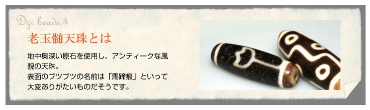 老玉髄天珠とは地中奥深い原石を使用し、アンティークな風貌の天珠。表面のブツブツの名前は「馬蹄痕」といって大変ありがたいものだそうです。