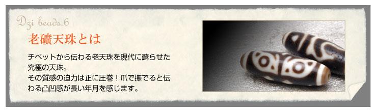 老礦天珠とはチベットから伝わる老天珠を現代に蘇えらせた究極の天珠。その質感の迫力は正に圧巻!爪で撫でると伝わる凸凹感が長い年月を感じます。/