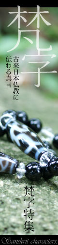 干支で選ぶ 梵字特集