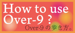 How to use the OVER-9? オーバーナインの歩き方。