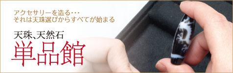 天珠・天然石 単品館
