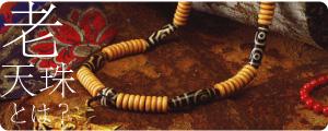 古代チベットに存在していた天珠、老天珠。