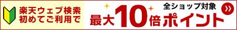 【2016年12月】楽天ウェブ検索利用でポイント10倍プレゼント